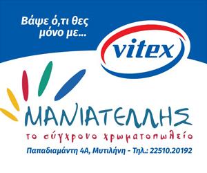 Vitex300x250