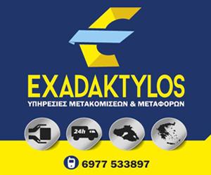 Exadaxtilos300x250