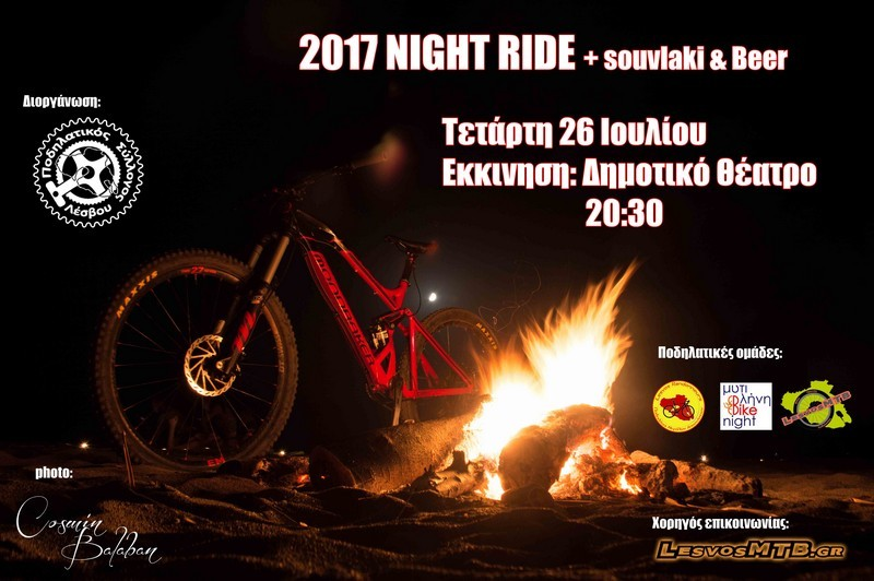Night Ride + Souvlaki & Beer 2017