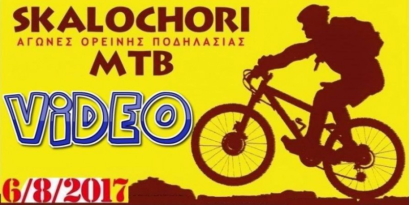 Skalochori MTB 2017 video