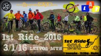 1st Ride Lesvos MTB 2016 (Video)‏
