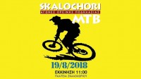 Skalochori MTB 2018 Video
