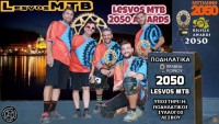 2050 Lesvos MTB Awards