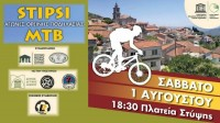 Στύψη LESVOS RIDE GRAND PRIX MTB series 2020