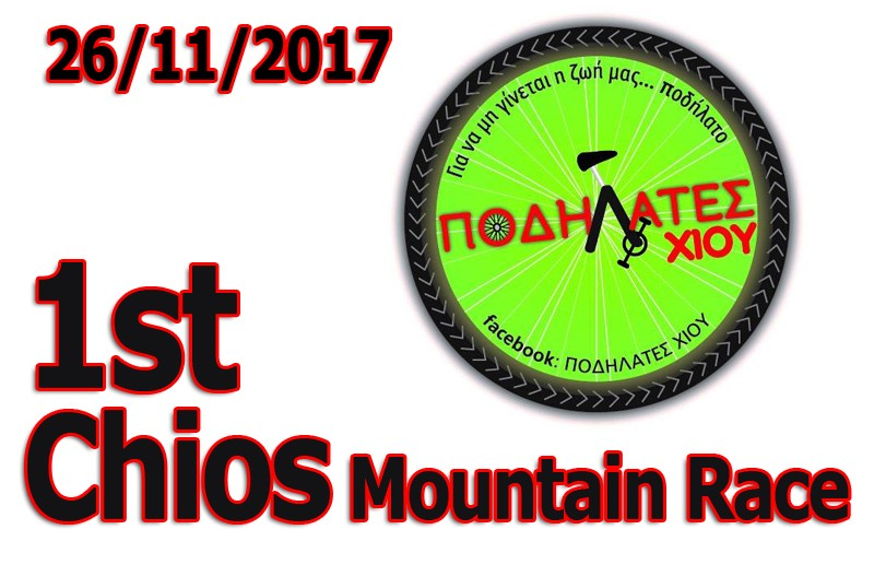 1st Chios Mountain Race