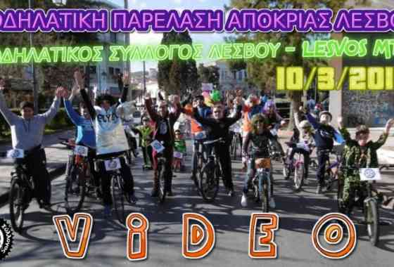 Βίντεο Ποδηλατοπαρέλασης Πο. Συ. Λέσβου 2019