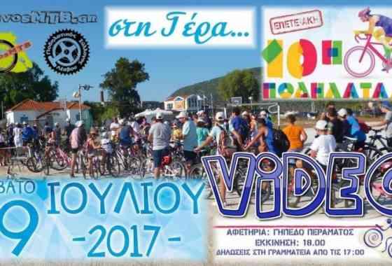 10η Ποδηλατάδα Γέρας - Video