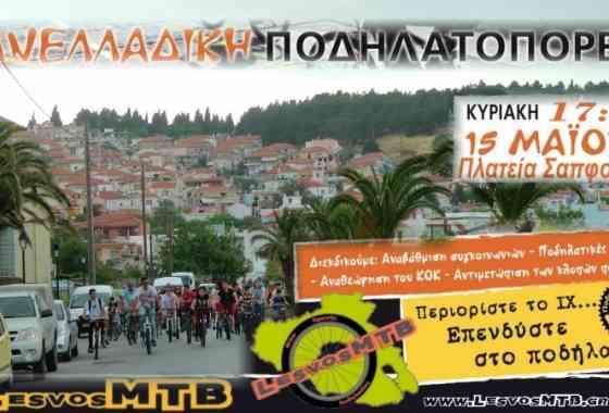 9η Πανελλαδική Ποδηλατοπορεία (Βίντεο)