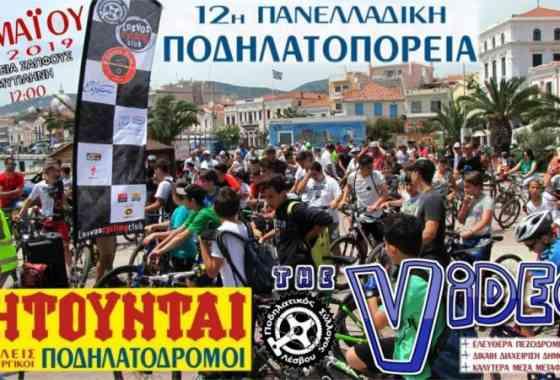 12η Πανελλαδική Ποδηλατοπορεία - Το Βίντεο