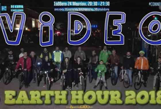 Η Ώρα της Γης 2018 (Video)