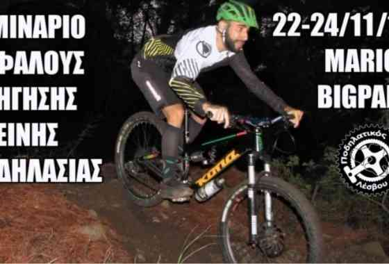 Σεμινάριο Ασφαλούς Οδήγησης Ορεινής Ποδηλασίας με τον Marios BigPapa - Video