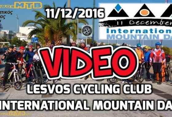 Παγκόσμια Μέρα Βουνού 2016 - Video