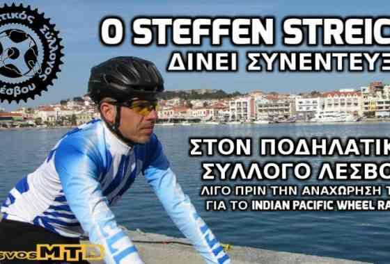 O Steffen Streich στον Πο.Συ.Λε.